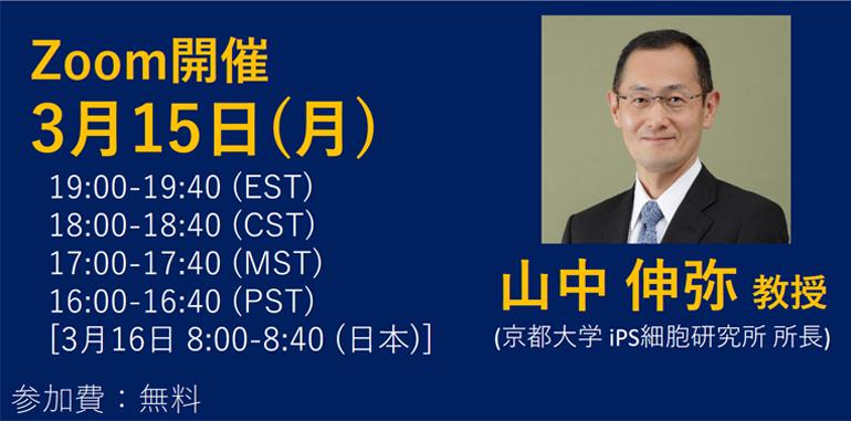 第3回JMSAキャリアサポートセミナー 山中伸弥教授に聞く 科学者の未来